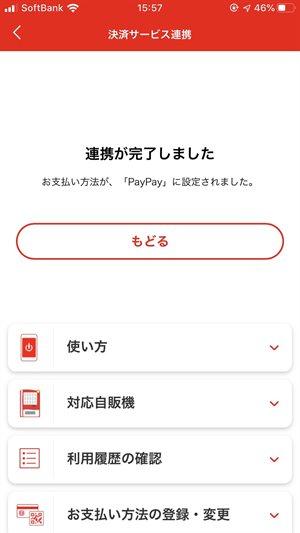 Paypay 使い方 コークオン