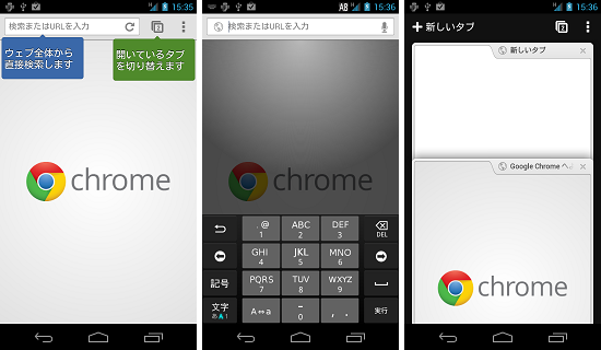 Android 4.0 chrome