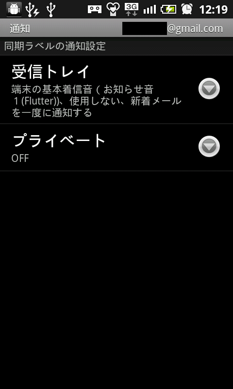 AndroidのGmail