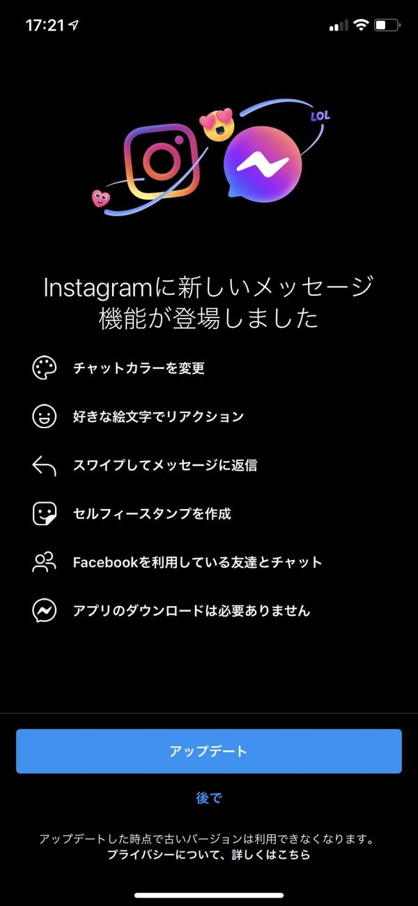 インスタ 消える メッセージ Instagramの「ダイレクトメッセージ」が消える/送れない理由を解説!