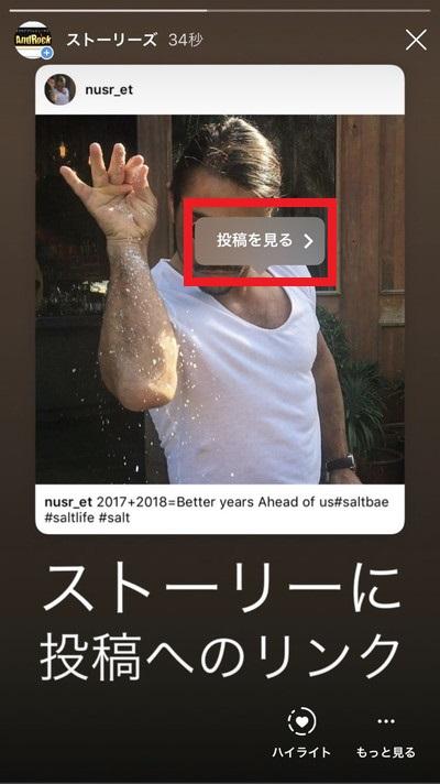 リンク インスタ ストーリーズ