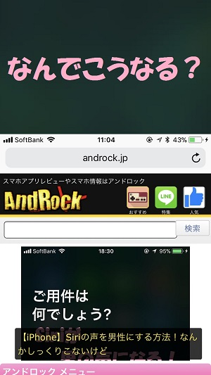 【iPhone】急に画面が下に下がるのを防ぐ方法!簡易アクセスを ...