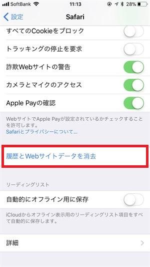 09e2af0e92 iPhone】Safariのキャッシュを削除する方法!インターネット(ブラウザ ...
