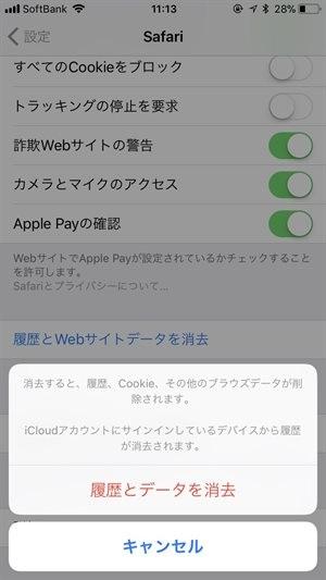 c417c82408 【iPhone】Safariのキャッシュを削除する方法!インターネット(ブラウザ)が重いときの対処法