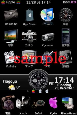 iPhone/iOS脱獄とは?? | 話題...