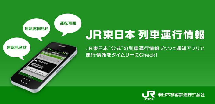 JR東日本 列車運行情報 プッシュ...