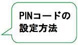 PINコードの設定方法