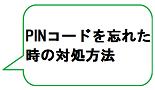 LINEで設定したPINコードを忘れてしまった時の対処方法