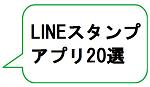LINEで使えるスタンプアプリ まとめ