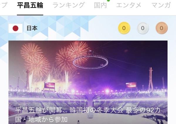 LINEで平昌(ピョンチャン)オリンピックを応援!