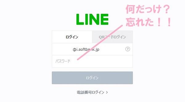 パスワード 忘れ た line LINEのパスワードを忘れたときの再設定と対処方法!