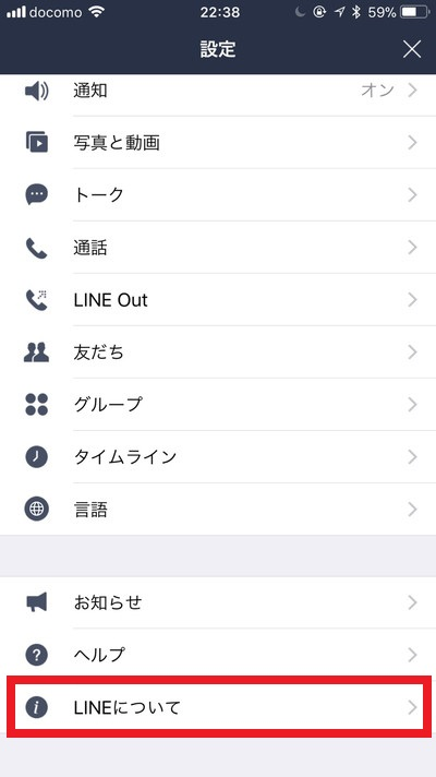 LINEで現在のバージョンを確認する方法