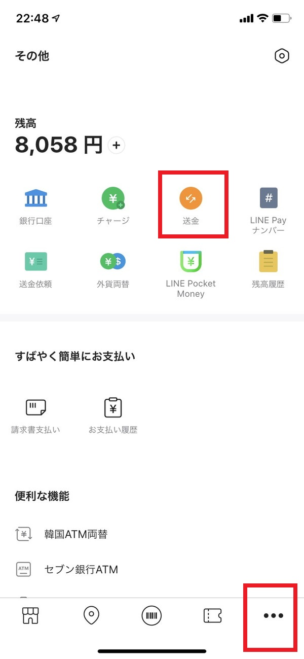 LINEPayで銀行振り込み