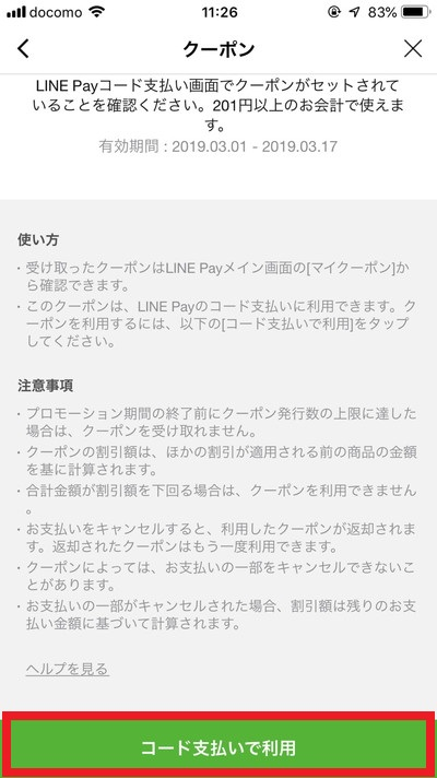 LINE Pay松屋クーポン