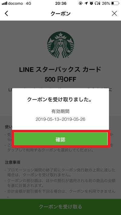 LINEスターバックスカードで使える 円分のLINE …