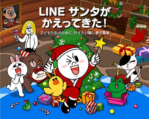 LINEサンタ