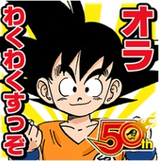 DRAGON BALL(J50th)