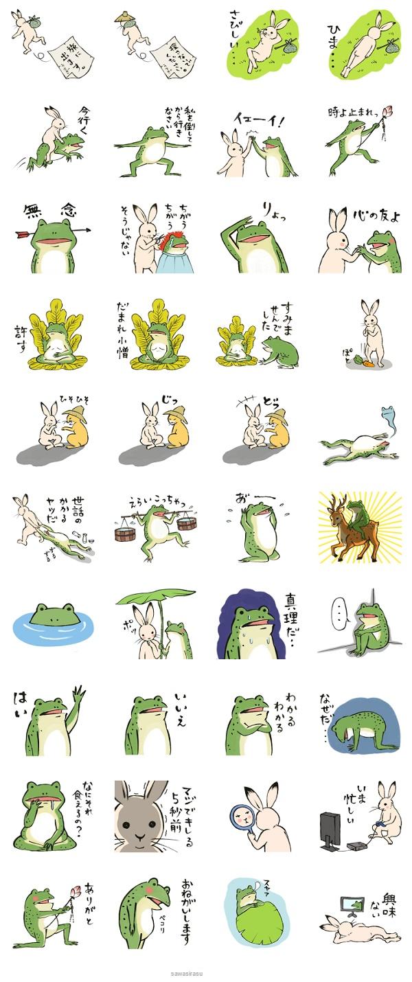 ゆるっと鳥獣戯画 動物のlineスタンプを紹介 スマホ情報は アンドロック