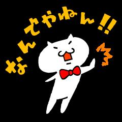 大阪弁にゃんこ | 方言のLINEスタンプを紹介 | スマホ情報は ...