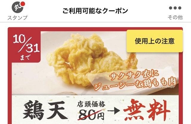 丸亀 製 麺 クーポン