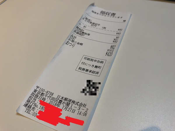 メルカリ 普通 郵便