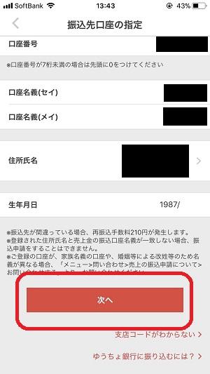 メルカリ ゆうちょ 登録