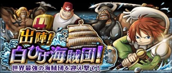 団 海賊 白 ひげ