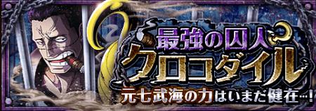 https://androck.jp/wp-content/uploads/file/onepiece-treasurecruise-kouryaku/event/shuujincrocodile/top.png