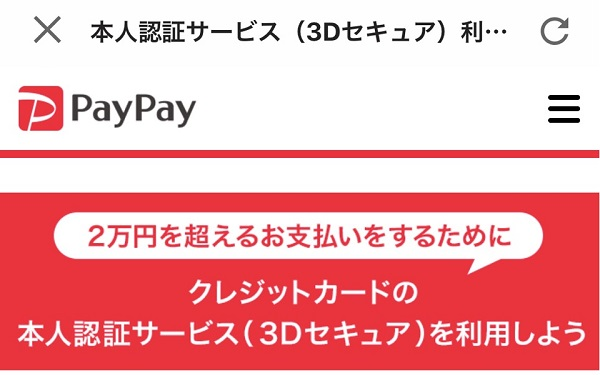 PayPay3dセキュア設定