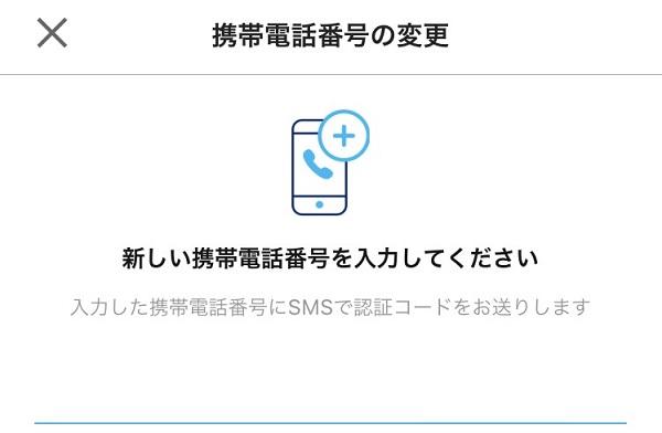 paypay 電話 番号 変更
