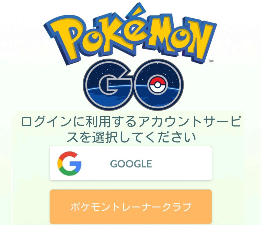 ポケモンgoに必須】ポケモントレーナークラブに登録する方法!【iphone