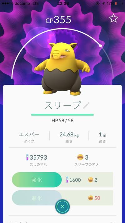 【ポケモンGO】沖縄プレイレポート!レアモンスターやポケステ ...