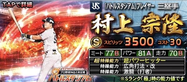 プロスピ 平良 【プロスピA】平良拳太郎 S極評価