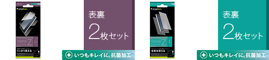 Xperia Z用 抗菌ディスプレイ保護フィルム 表裏2枚セット(光沢/つや消し)[ Double Protector Film Set for Xperia Z ]