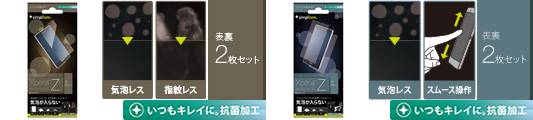 Xperia Z用 バブルレス抗菌保護フィルム 表裏2枚セット(光沢/つや消し)[ Bubble-less Double Film Set for Xperia Z ]