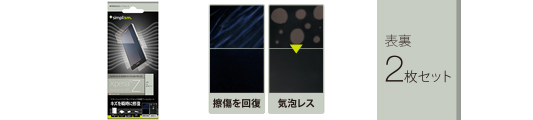 Xperia Z用 瞬間傷修復&バブルレス保護フィルム 表裏2枚セット[ FlashRevive & Bubble-less Double Film Set for Xperia Z ]