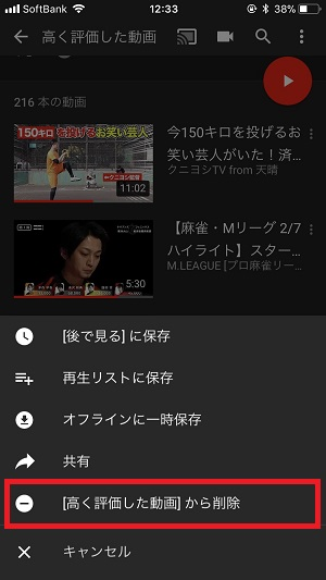 YouTubeで高評価した動画を一覧表示する方法