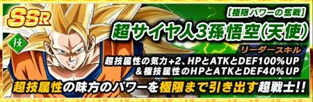 超サイヤ人3孫悟空(天使) 極限パワーの奮戦